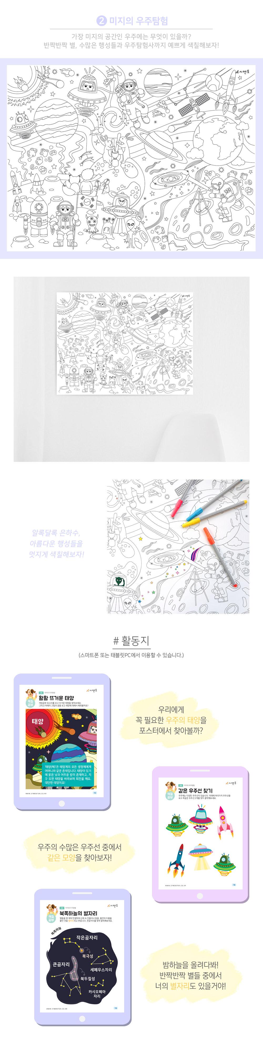 시멘토 색칠공부 포스터 상세페이지 03.jpg