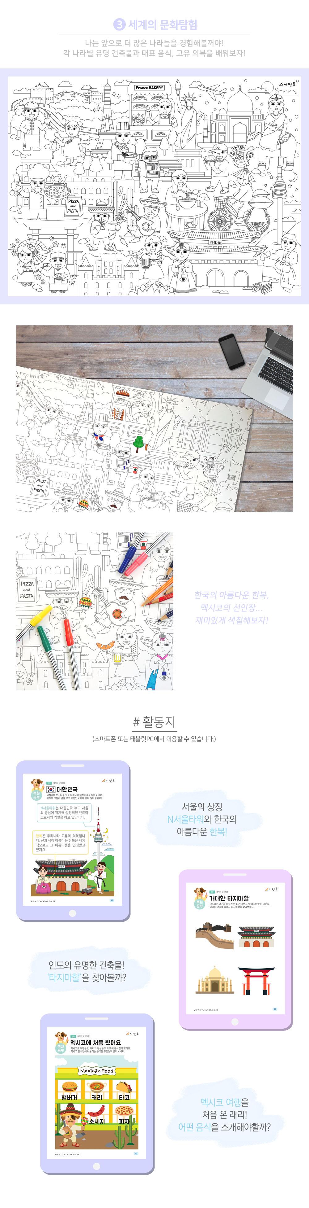 시멘토 색칠공부 포스터 상세페이지 04.jpg