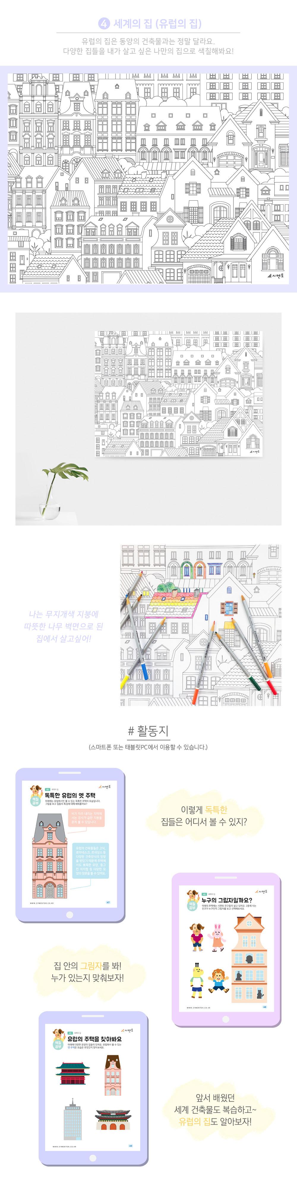 시멘토 색칠공부 포스터 상세페이지 05.jpg