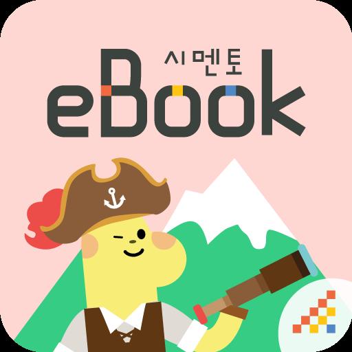 시멘토 eBook